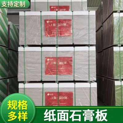 厂家供应石膏板 普通纸面石膏板吊顶隔墙用吊顶石膏板支持定制