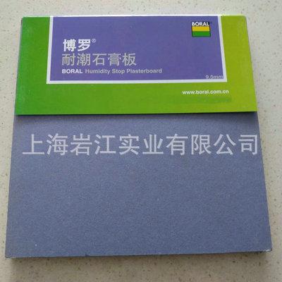 供应纸面石膏板 博罗石膏板 12mm石膏板 防潮石膏板 隔墙石膏板