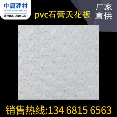 厂家供应pvc石膏天花板工程吊顶天花板天花板吊顶材料,洁净板