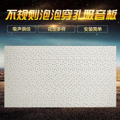 厂价直销不规则穿孔板穿孔吸音板多孔大小孔工程吸音隔音板商场装