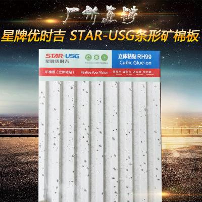 供应 条形矿棉板 隔音板600*600天花板 装饰吸音板 冰川矿棉板