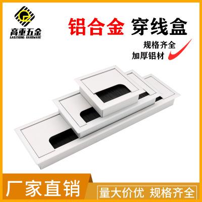 办公桌面电脑穿线孔盖板 加厚铝合金方形80*80圆形走线穿线盒孔盖