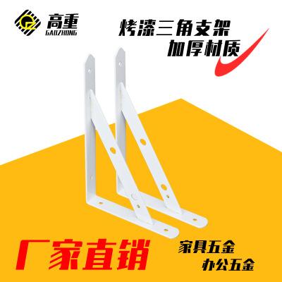 广州白云五金烤漆三角支架铁厨房置物支撑架层板托架家具五金配件
