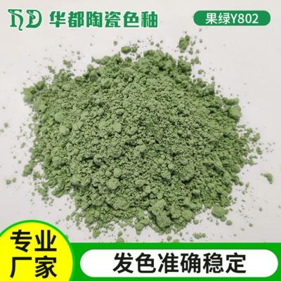陶瓷颜料直销耐高温陶瓷色料果绿色料Y802耐温釉用色料厂家批发