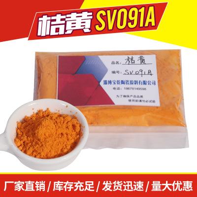 厂家直销 陶瓷釉料包裹 桔黄SVO91A 陶瓷专用 手绘陶瓷色料