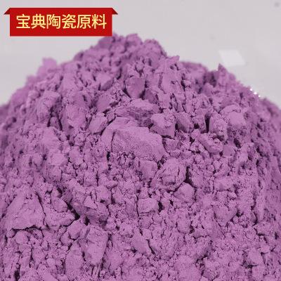 紫罗兰环保陶瓷颜料 日用陶瓷耐高温颜料 无机陶瓷颜料粉末