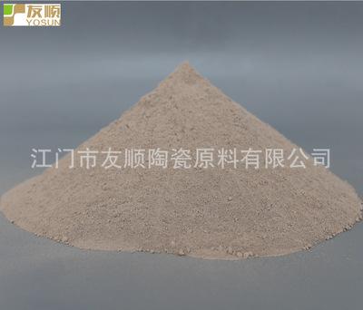 YS-H5200 浮选球土粉(粘土粉 用于耐火材料 特种陶瓷 电子陶瓷)