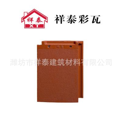 小平板瓦专业生产销售法式皮纹小平板瓦模压成型通体着色表面喷涂