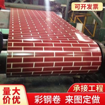 厂家供应网纹彩涂板 砖纹印花彩涂板 镀铝锌海蓝彩涂板批发定制