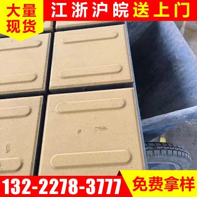 方形盲人道路砖 人行道地铁黄色混凝土盲道透水砖 防滑耐磨面包砖