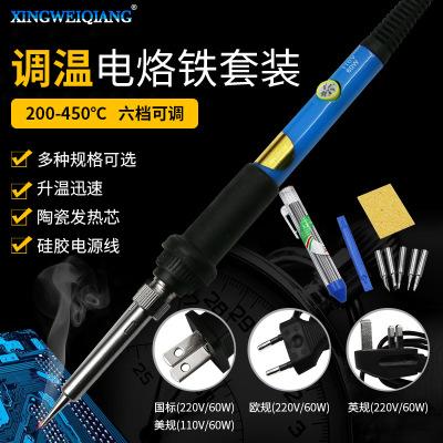 小型调温电烙铁套装 110V 220V60W电烙铁10件套 焊锡维修工具批发