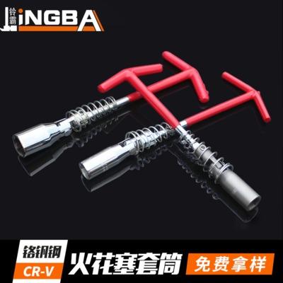 套筒扳手套装 1/2接口随车汽修五金工具组套 T型火花塞套筒扳手