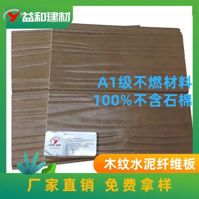 纤维水泥外墙装饰挂板 木纹护墙防火板 厂家定制批发