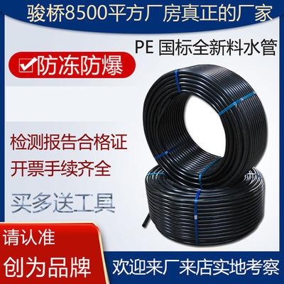 厂家供应HDPE国标新料管材 PE管给水管自来水管20-75黑色盘管
