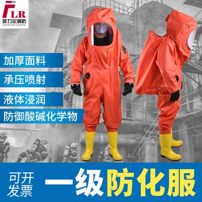 消防重型一级化学防护服 全封闭气密性防化服 全密封重型防护服