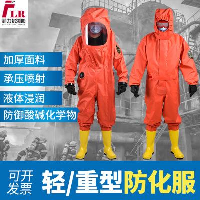 现货消防重型气密性一级化学防护服轻型二级防化服可防护液氨氨气