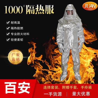 【工厂特价批发】隔热服轻型防烫防火1000度工业消防耐高温防护服