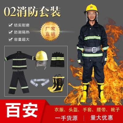 工厂批发消防员02款战斗服 阻燃防火消防防护服 单衣全套一件代发