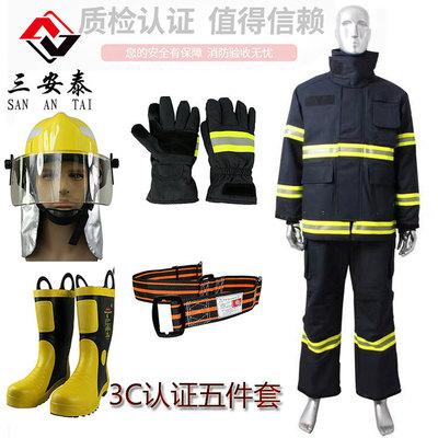 消防战斗服套装3C认证 14款消防服5件套全套灭火防护服阻燃防火服