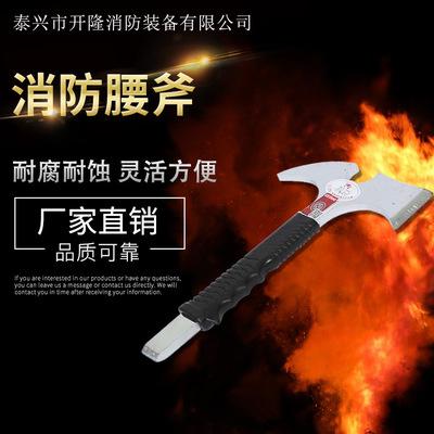 消防认证 消防腰斧 RYF285型 逃生斧 消防认证腰斧
