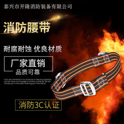消防认证消防腰带 14款消防腰带 高楼逃生腰带 抢险求援腰带