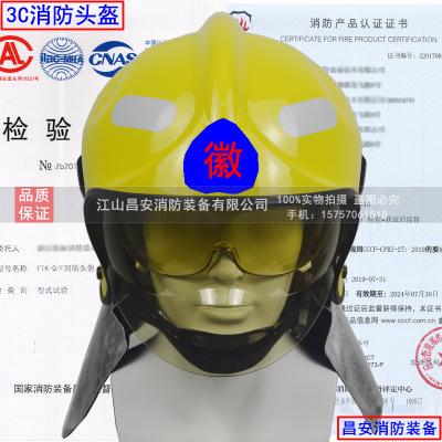 A批发3C消防全盔型消防头盔F型带三层护目镜头盔抢险救援防火头盔