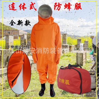 A消防防蜂服 全封闭连体防蜂服 防蜂衣 防虫咬防护服捕蜂抓蜂服