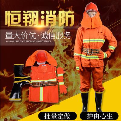97款消防战斗服阻燃服消防员灭火防火训练防护服五件套