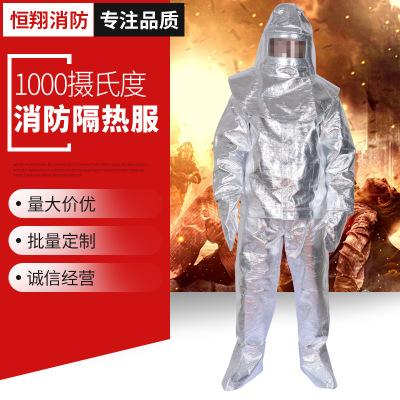 厂家直销 消防隔热服1000度隔热服防火服 防高温衣服 定制
