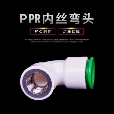 厂家供应水管快速接头 20-25家装免热熔塑料ppr管件内丝90度弯头