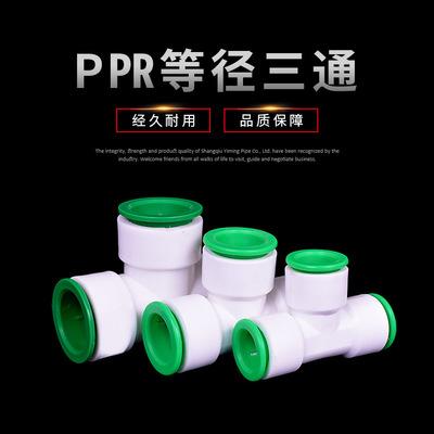厂家批发水管配件 快接免热熔直插式4分6分三通ppr管件万能接头