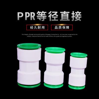 厂家批发ppr水管快速接头活接直接免热熔20-32mmppr水暖管件配件
