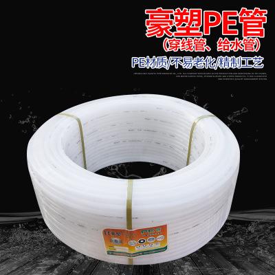 厂家直销豪塑高品质PE管穿线管给水管纯水机饮水机净水器通用水管