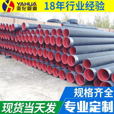 PE双壁波纹管300pe波纹管400 市政排污增强钢带 电线电缆