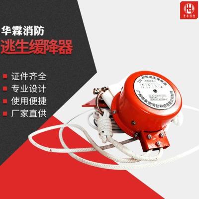 厂家直供优质工艺逃生缓降器高楼逃生缓降器多人救生高层火灾应急