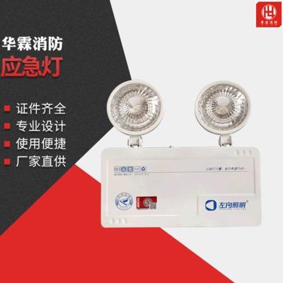 厂家直供 安全出口指示牌LED疏散指示标志灯双头应急消防插电
