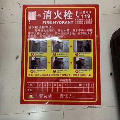 不干胶消火栓使用方法 大张消火栓使用方法 消火栓箱说明方法