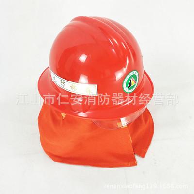 供应森林消防头盔 消防服装 森林防火服 森林服装 森林扑火防护