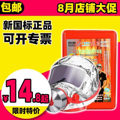 火灾逃生面具防毒面罩过滤式自救呼吸器消防防毒面具TZL30兴安牌