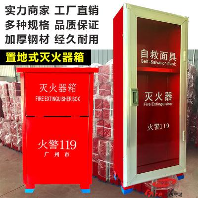灭火器箱可放置各种类型干粉灭火器全钢型高温烤漆红色箱体冷轧钢