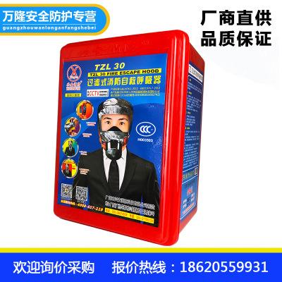 消防火灾逃生面具过滤式防毒消防面具防烟防毒面罩广东兴安呼吸器