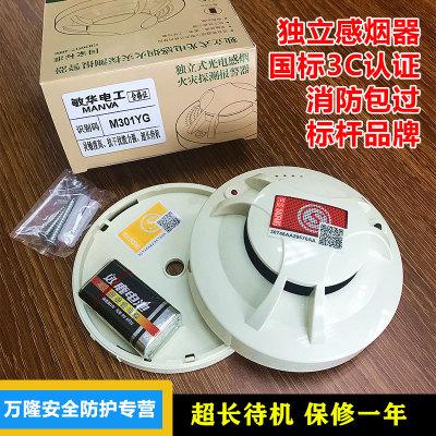 独立型感烟探测器高灵敏度声光报警准确感烟探测器消防检查专用