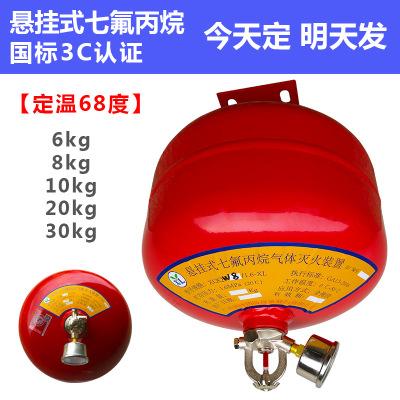 68度定温悬挂式七氟丙烷气体灭火装置净洁环保型灭火器国标3C认证