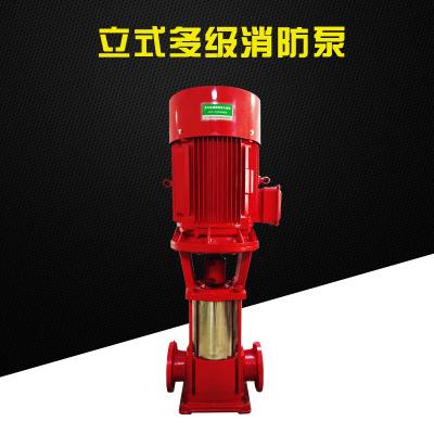 GDL立式多级消防泵XBD6.0/10G-15KW多级泵厂家直销离心泵 喷淋泵