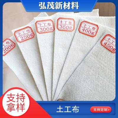 【土工布】白色防尘涤纶无纺长丝土工布国标公路养护工程土工布
