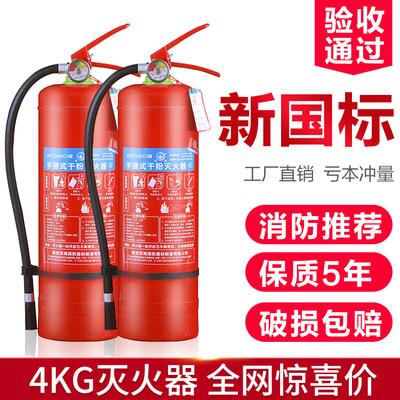 洪湖新国标消防灭火器4kg公斤手提式干粉灭火器1kg2kg5kg工厂直销