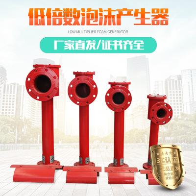 厂家直销低倍数空气泡沫产生器 立式泡沫发生器泡沫发生器