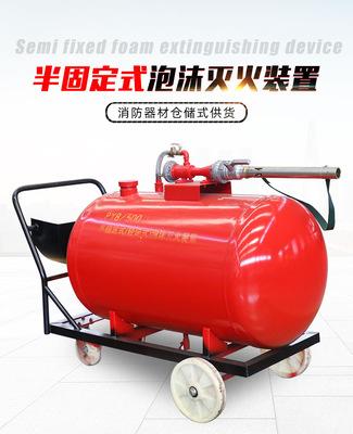 厂家直销 移动式泡沫灭火装置 半固定泡沫灭火装置 移动式泡沫罐