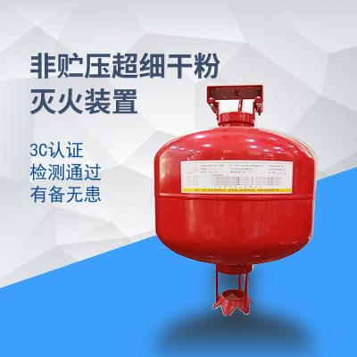 非贮压超细干粉灭火装置 厂家直销 非贮压 超细干粉 灭火装置