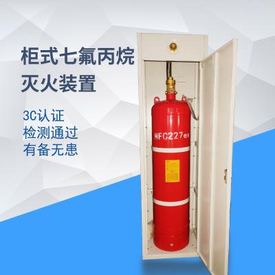 厂家直销柜式七氟丙烷灭火装置厂家3C认证自动气体灭火器系统